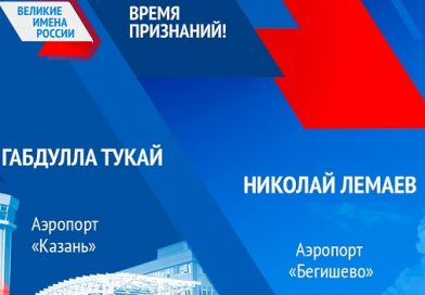 Kazan Havalimanına yeni isim aranıyor öne çıkan : Gabdulla Tukay
