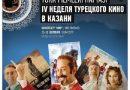 Kazan'da Türk Filmleri Haftası