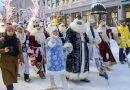 Kazan'da Noel Babalar yürüyüşü düzenlenecek
